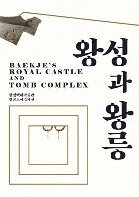 한성백제박물관, 3월까지 `백제왕궁 흔적` 유물 600여점 특별展